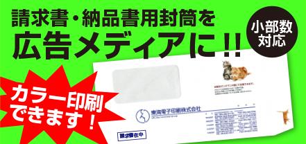 封筒カラー印刷