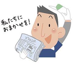 shinbunhaitatsuu_250