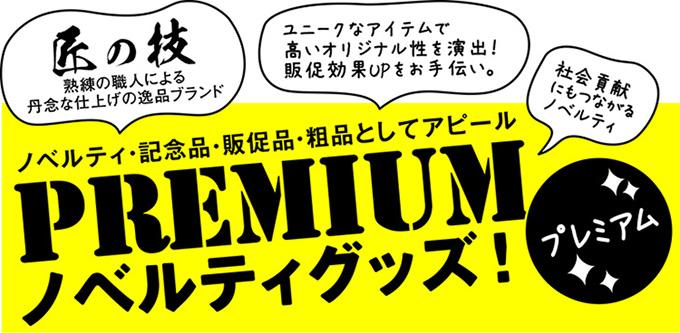 premium_680