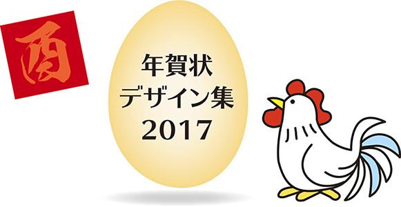 2017_nengajyo_img02