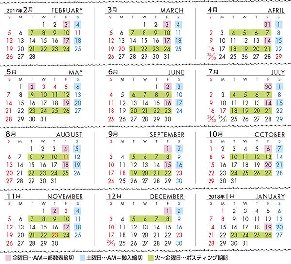 minasupo_calendar2017_600