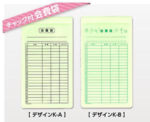 kaihibukuro_300_0628