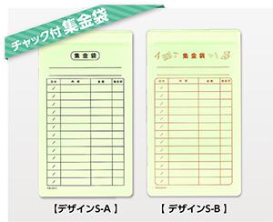 syukinfukuro _300_0628