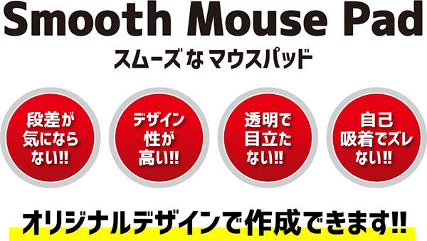 SmoothMousePad_text_600