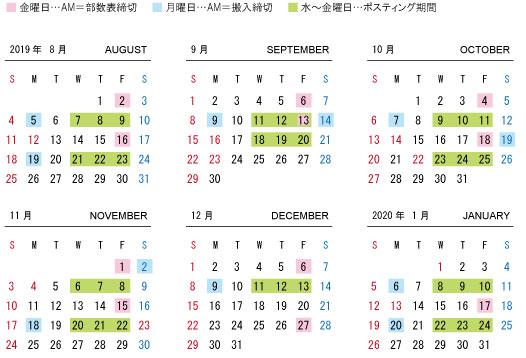 minaposu_calendar