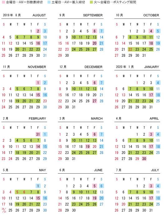 minaposu_calendar_hamamatu