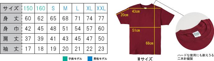 tshirts_size