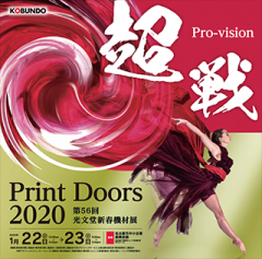 PrintDoors2020