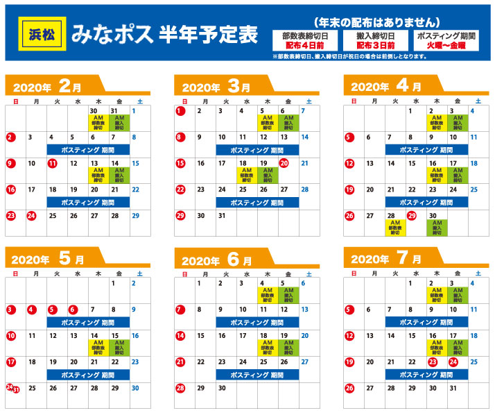 minaposu-calendar-hamamatsu