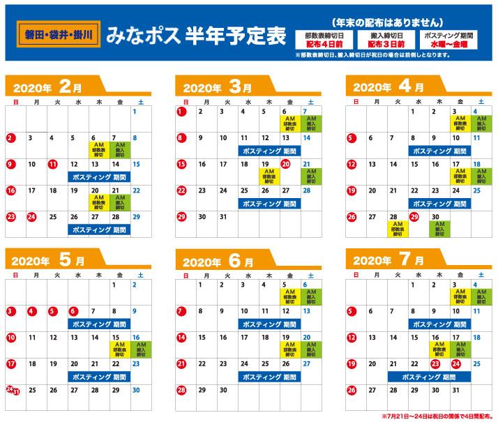 minaposu-calendar-iwata
