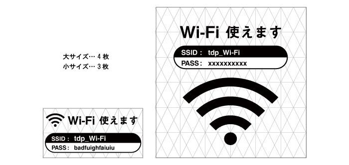 Wi-Fi_sticker3