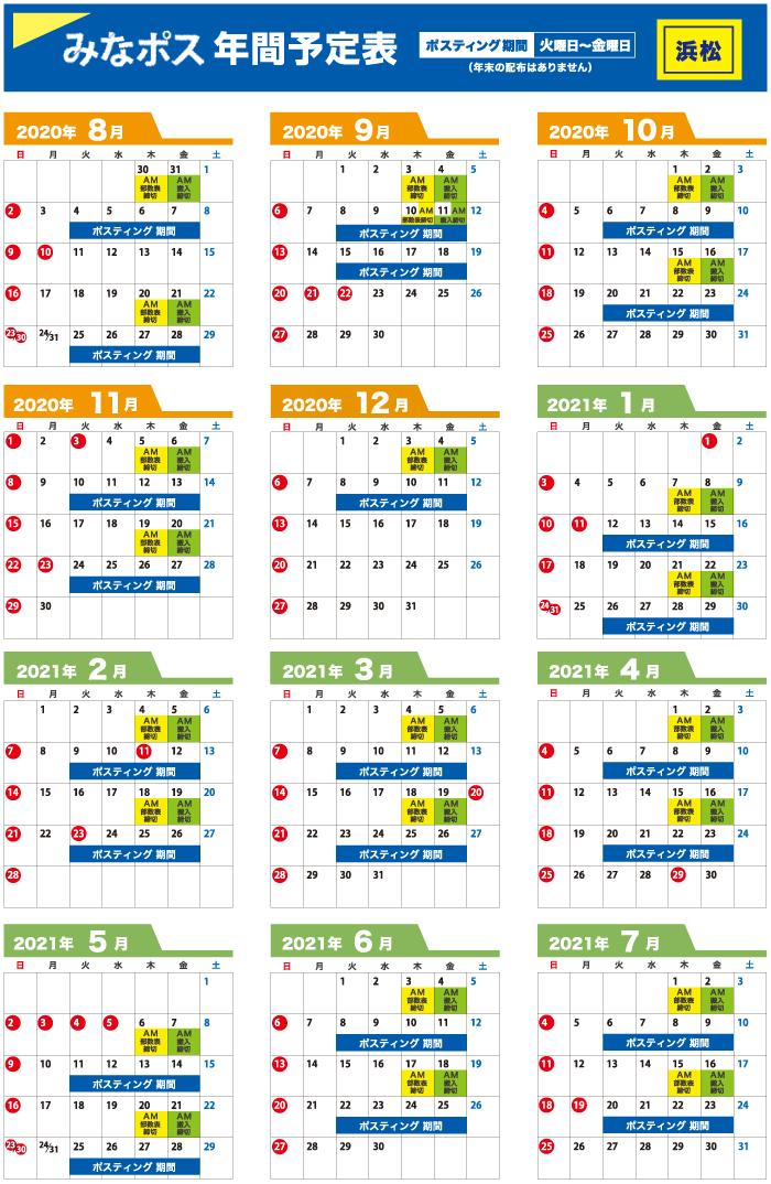 minaposu_calendar_hamamatsu