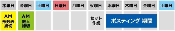 minaposu_schedule2